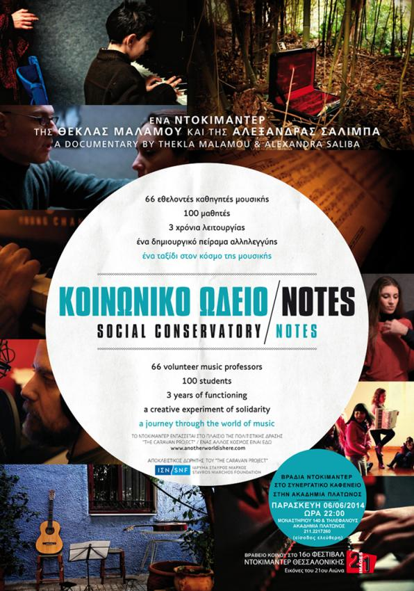 Προβολή ντοκιμαντέρ: Κοινωνικό Ωδείο, Notes