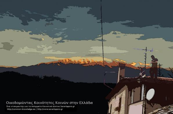 Τρίτη 5/7, Προβολή Ντοκιμαντέρ - Οικοδομώντας Κοινότητες Κοινών στην Ελλάδα