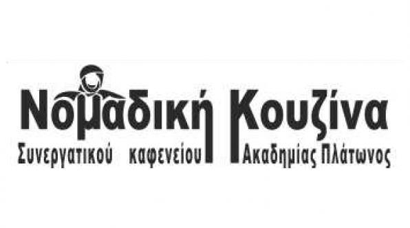 Ημέρα Αλληλέγγυας & Συνεργατικής Οικονομίας στην ΕΡΤ, Σάββατο 20/07