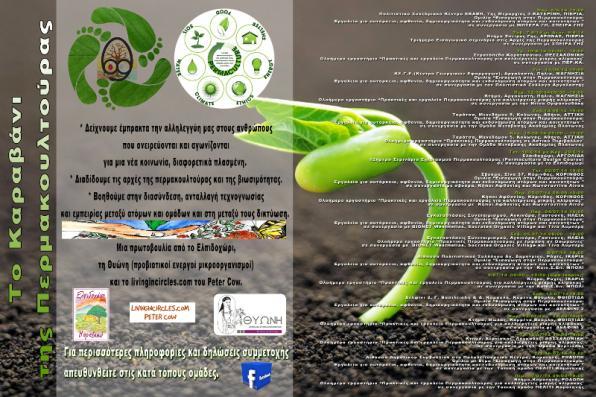 Διήμερο σεμινάριοΑστικής Περμακουλτούρας, 14 και 15 Ιουνίου
