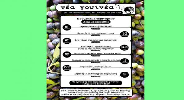 [neaguinea] Πρόγραμμα σεμιναρίων για το μήνα Δεκέμβριο '12