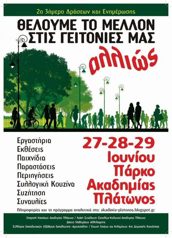 3ήμερο στην Ακαδημία Πλάτωνος:«Θέλουμε το μέλλον στις γειτονιές μας αλλιώς»