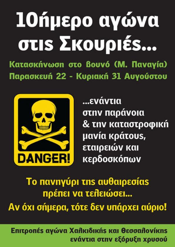 22-31 Αυγούστου: 10ήμερο αγώνα ενάντια στα μεταλλεία χρυσού στις Σκουριές