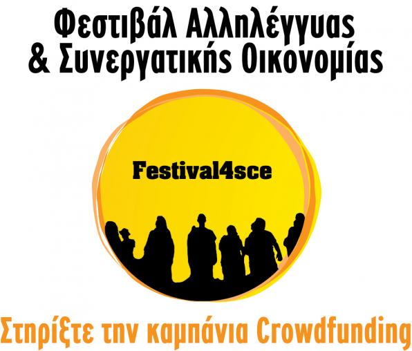 Crowdfunding-3ο Εναλλακτικό Φεστιβάλ Αλληλέγγυας & Συνεργατικής Οικονομίας