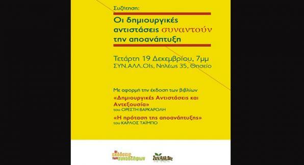 Συζήτηση 19/12 Οι δημιουργικές αντιστάσεις συναντούν την αποανάπτυξη