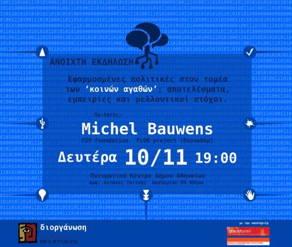 Ομιλία Michel Bauwens 10/11 - 19.00 Πνευματικό κέντρο Δήμου Αθηναίων