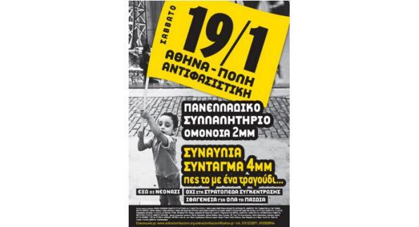 19 Γενάρη - Αθήνα Πόλη Αντιφασιστική