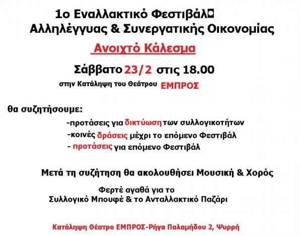 Συνάντηση-Κάλεσμα απο Φεστιβάλ Αλληλέγγυας & Συνεργατικής Οικονομίας
