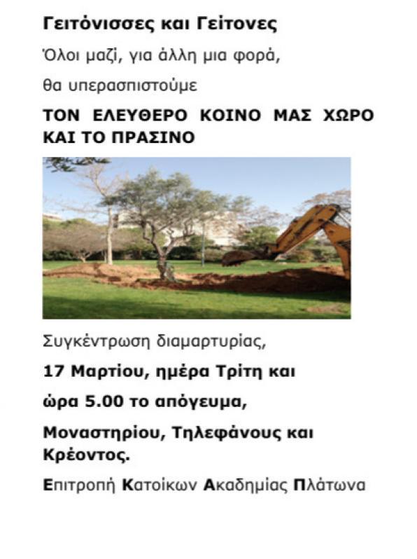 Συγκέντρωση για τον κοινό μας χώρο την Τρίτη 17/03 στις 5.00 το απόγευμα