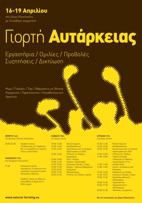 Γιορτή αυτάρκειας 16-19 Απριλίου 2015 στο Δήμο Ηλιούπολης