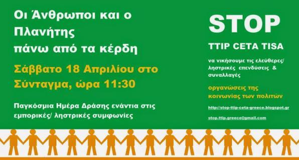 18 Απριλίου 2015, Παγκόσμια Ημέρα Δράσης, ενάντια στις ληστρικές συμφωνίες εμπορίου και επενδύσεων