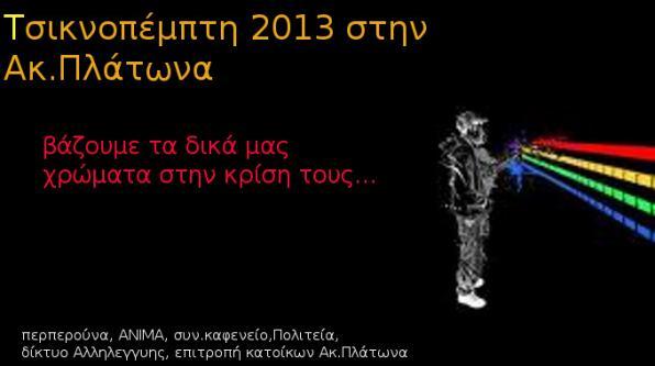 Τσικνοπέμπτη 2013 στην Ακ.Πλάτωνα