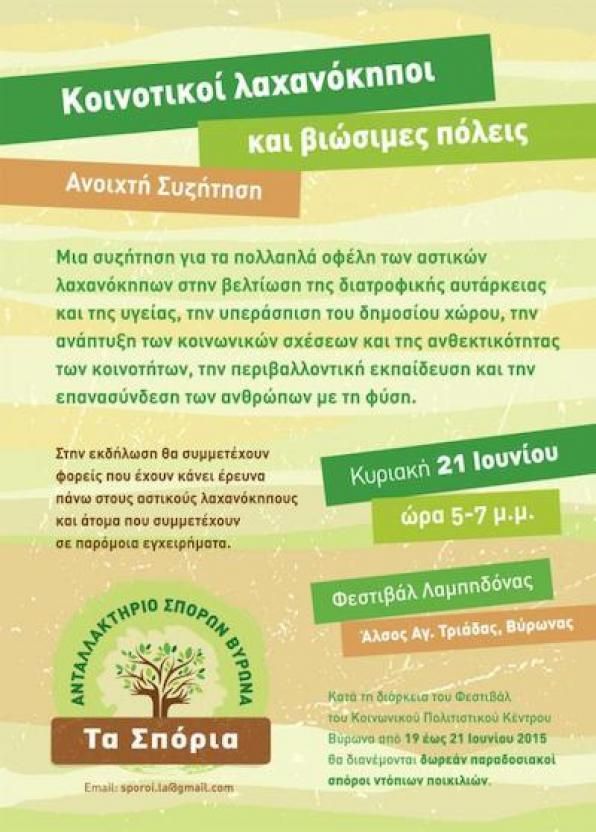 Ανοιχτή Συζήτηση: Κοινοτικοί λαχανόκηποι και βιώσιμες πόλεις