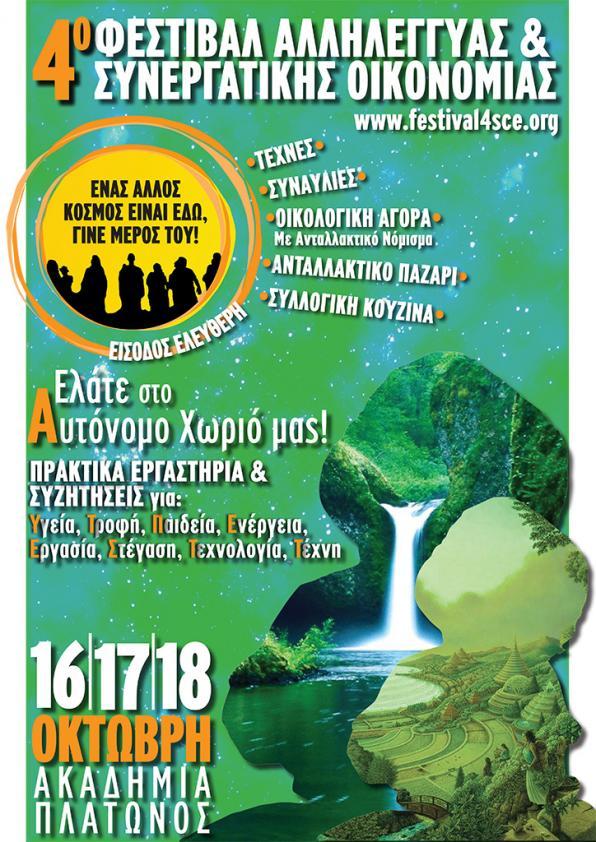 4ο Φεστιβάλ Αλληλέγγυας & Συνεργατικής Οικονομίας