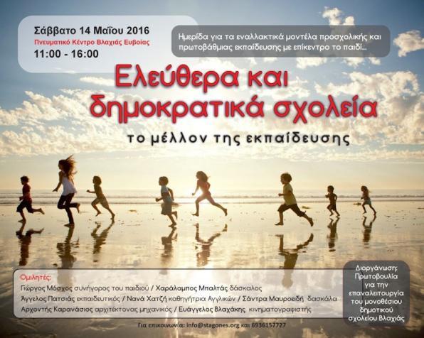 Ημερίδα: Ελεύθερα και δημοκρατικά σχολεία (14/5, Βλαχιά Ευβοίας)