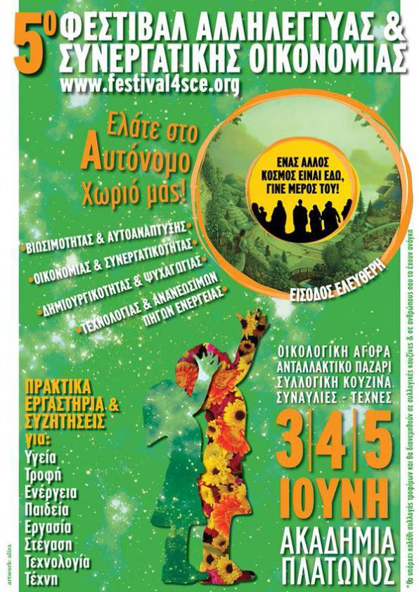 5ο Φεστιβάλ Αλληλέγγυας & Συνεργατικής Οικονομίας