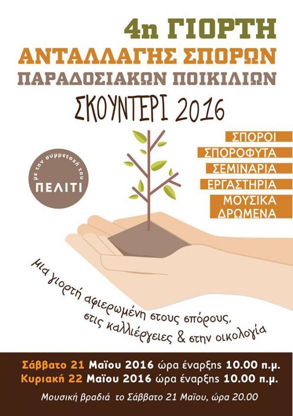 4ης Γιορτή Ανταλλαγής Σπόρων ΣΚΟΥΝΤΕΡΙ 2016
