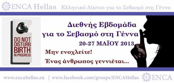 Διεθνής Εβδομάδα για τον Σεβασμό στη Γέννα, 20-27 Μαΐου 2013