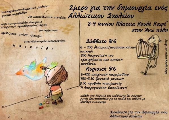 Διήμερο για τη δημιουργία ενός αλλιώτικου σχολείου, 8-9 ιουνίου