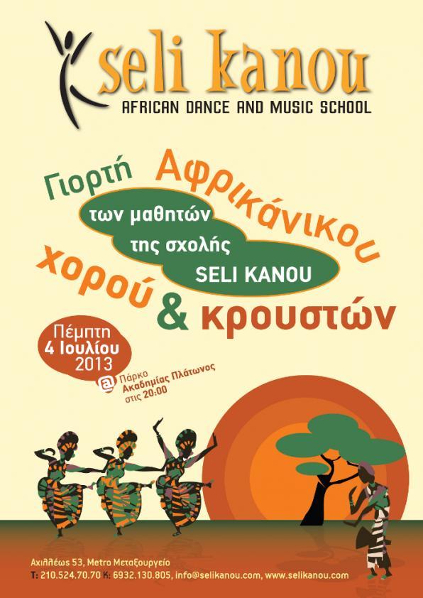 Γιορτή αφρικάνικου χορού και κρουστών, Πέμπτη 04/07/2013