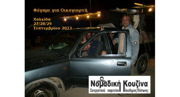 20ή Πανελλαδική Γιορτή Οικολογικής Γεωργίας & Χειροτεχνίας