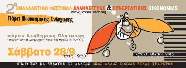 Βραδιά Οικονομικής Ενίσχυσης Φεστιβάλ