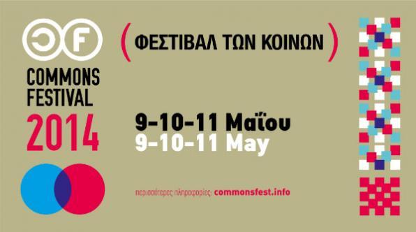 Φεστιβάλ των Κοινών - CommonsFest - 2014