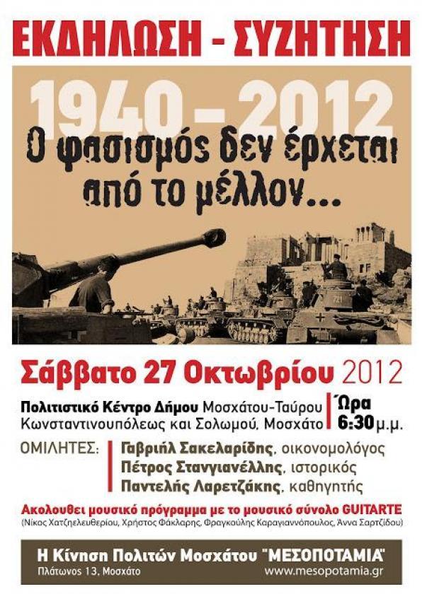 1940-2012: «Ο φασισμός δεν έρχεται από το μέλλον»